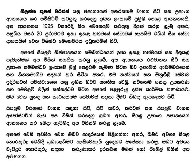 Sinhala-About us